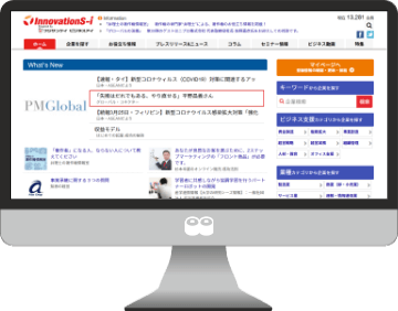 イノベーションズアイ(企業情報サイト)